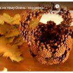 Корзина из шишек — поделка в садик осеняя